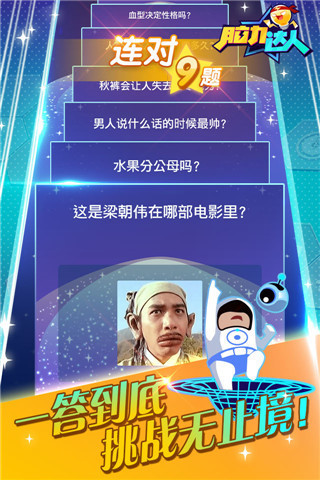 脑力达人_pic4