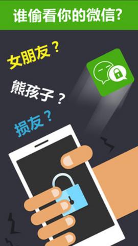 微信锁_pic1