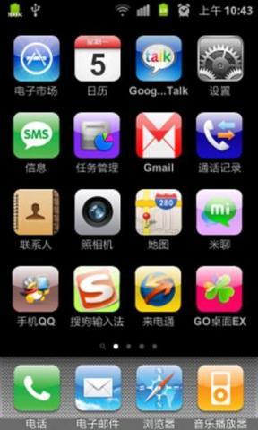 仿苹果桌面_pic1