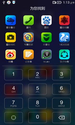 乐桌面_pic3
