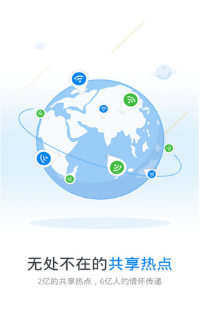 WiFi万能钥匙_pic4