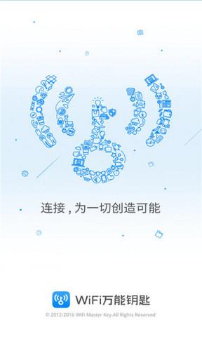 WiFi万能钥匙_pic1