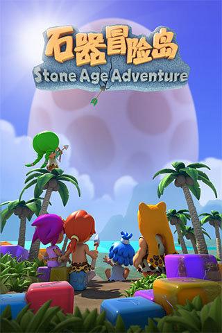 石器冒险岛_pic2