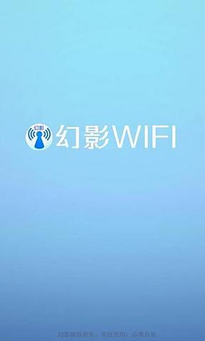 幻影WiFi_pic3