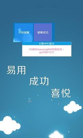幻影WiFi_pic1