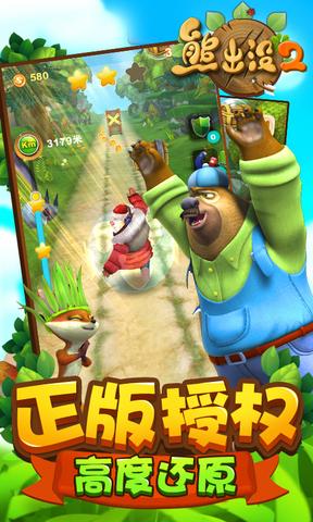熊出没2_pic2