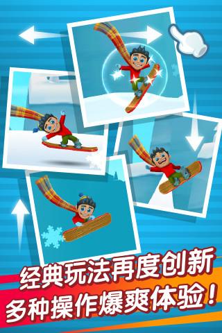 滑雪大冒险2_pic4