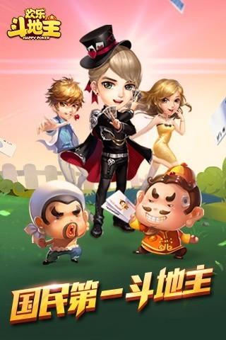 QQ欢乐斗地主_pic1