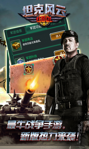坦克风云:红警OL_pic1
