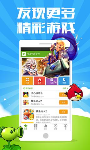 360游戏大厅安卓版_pic2