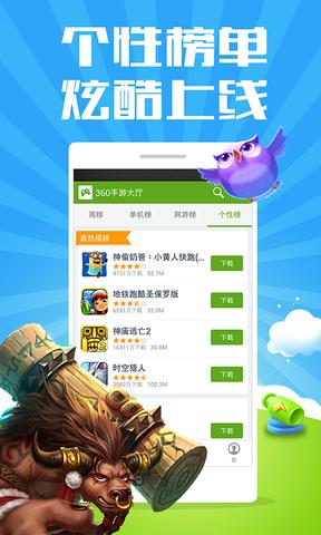 360游戏大厅安卓版_pic1