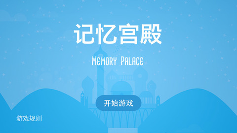 记忆宫殿(Memory Palace)_pic1