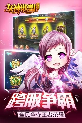 女神联盟_pic4