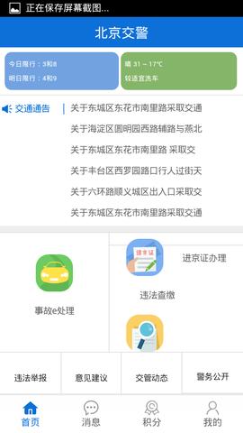 北京交警_pic5