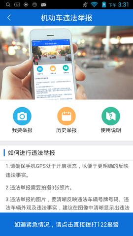 北京交警_pic3