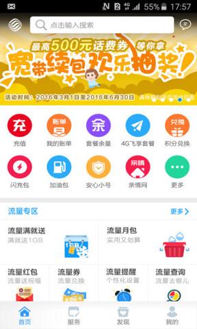 浙江移动手机营业厅_pic5