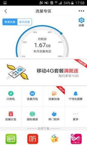 浙江移动手机营业厅_pic1