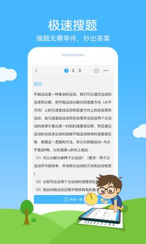 作业帮_pic5