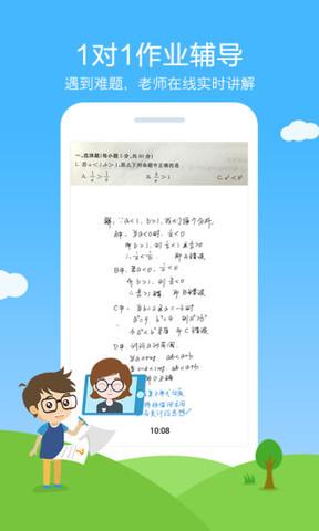 作业帮_pic4