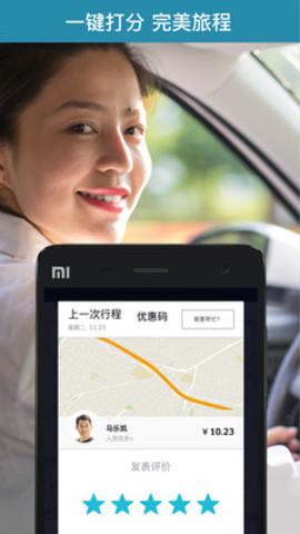 优步Uber_pic1