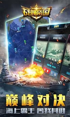 战舰帝国_pic3