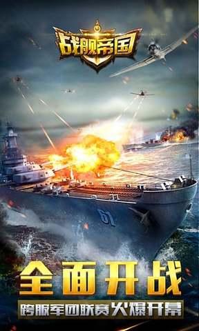 战舰帝国_pic2