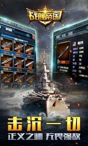 战舰帝国_pic1
