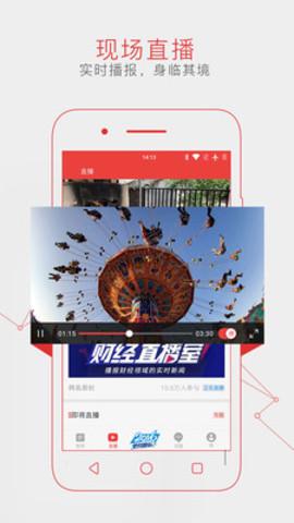 网易新闻_pic5