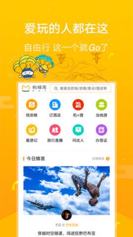 蚂蜂窝自由行_pic3