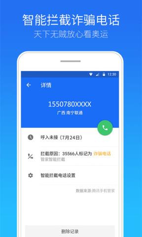 腾讯手机管家_pic2
