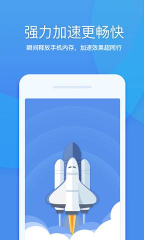360清理大师_pic5