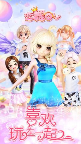 恋舞OL_pic1