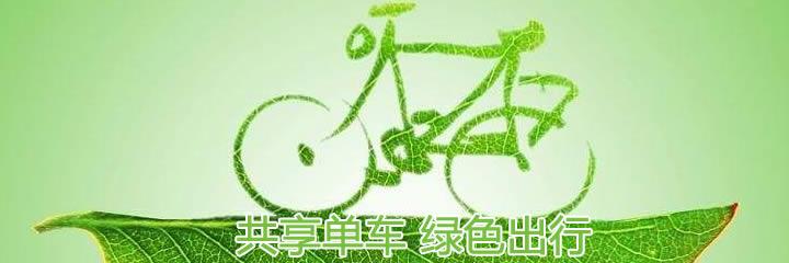 互联网共享单车APP合集