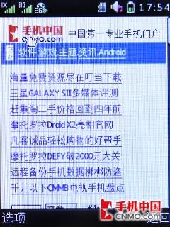 华为C5730手机功能界面第8张