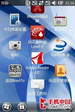 华为C8300手机功能界面第6张