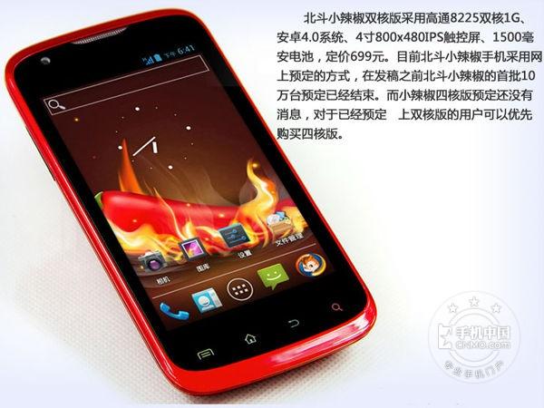 39shop 北斗小辣椒I2C 电信版 整体外观 第44张 共56张 手机中国