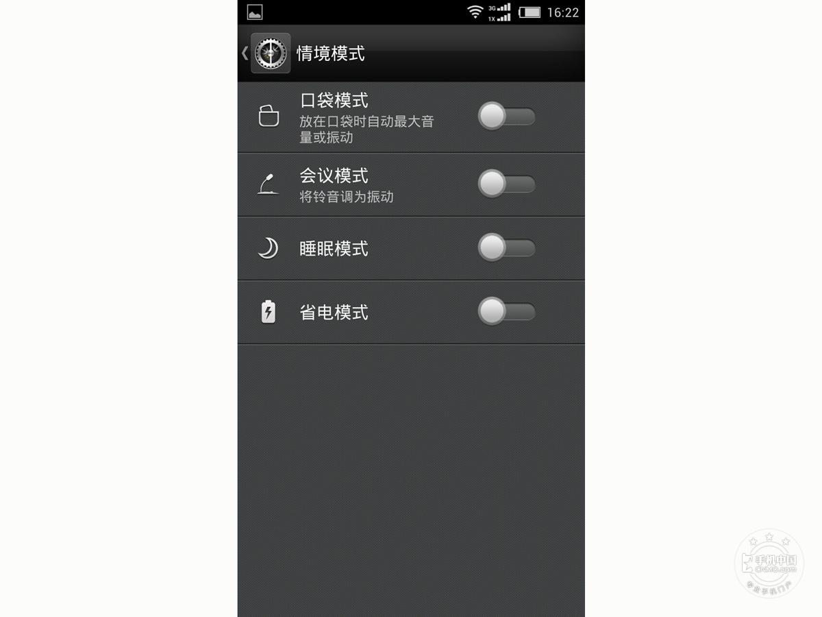 努比亚小牛Z5Mini手机功能界面第7张