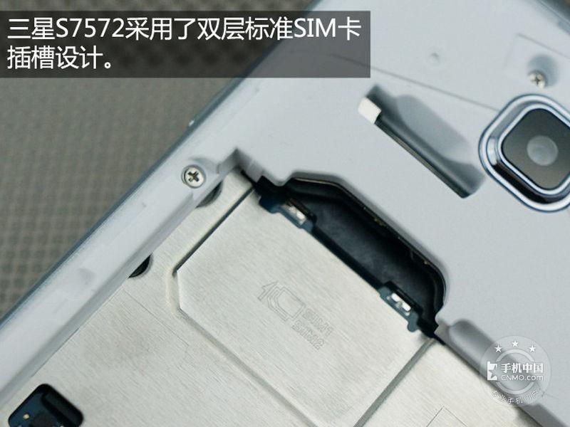 Samsung 三星S7572图片 机身细节 第7张 共14张 手机中国CNMO.