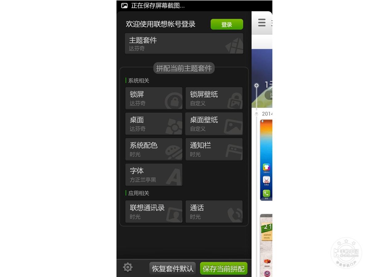 联想黄金斗士S8(加持版)手机功能界面第6张