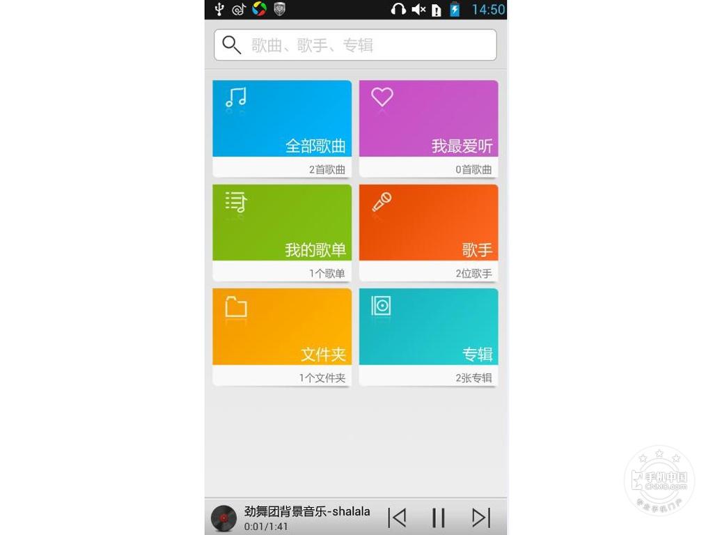 联想S898t手机功能界面第8张