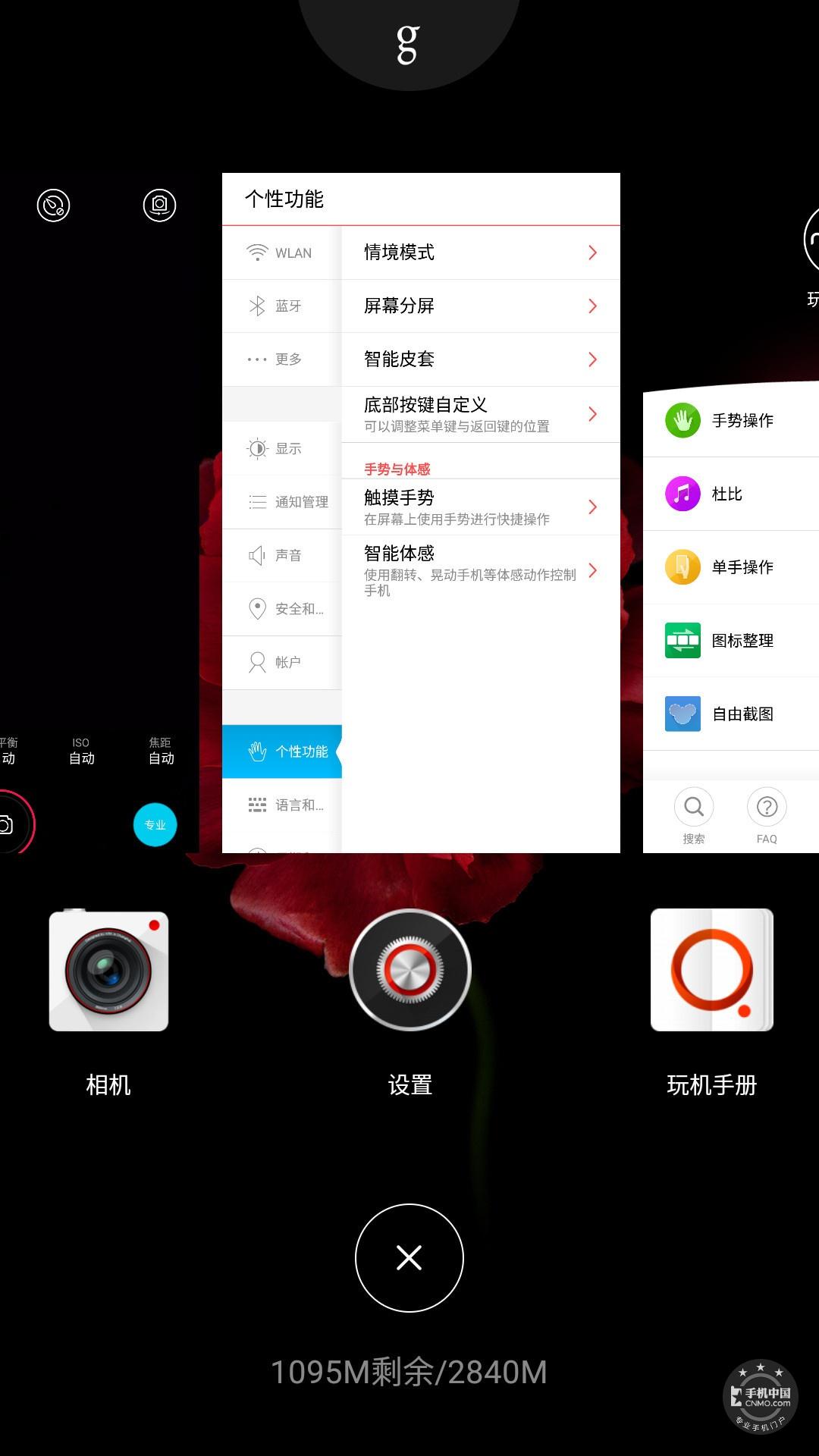 努比亚Z9Max(全网通)手机功能界面第6张