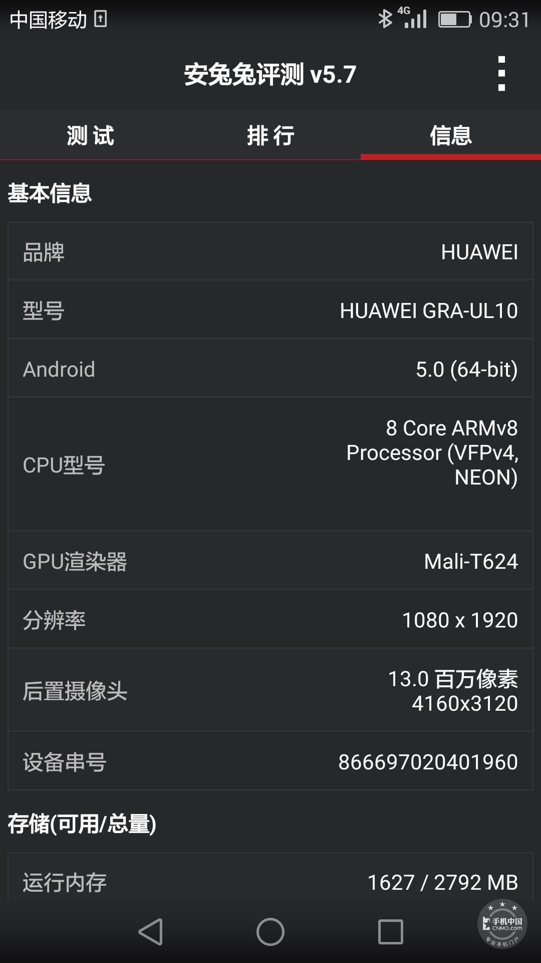 华为P8(双4G高配版)手机功能界面第6张