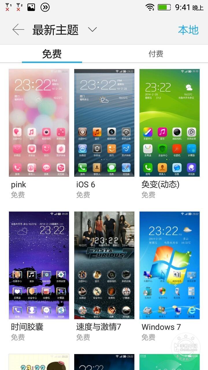 联想黄金斗士S8(移动4G)手机功能界面第6张