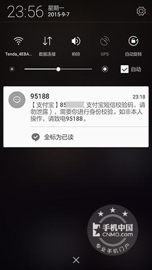 联想P1手机功能界面第7张
