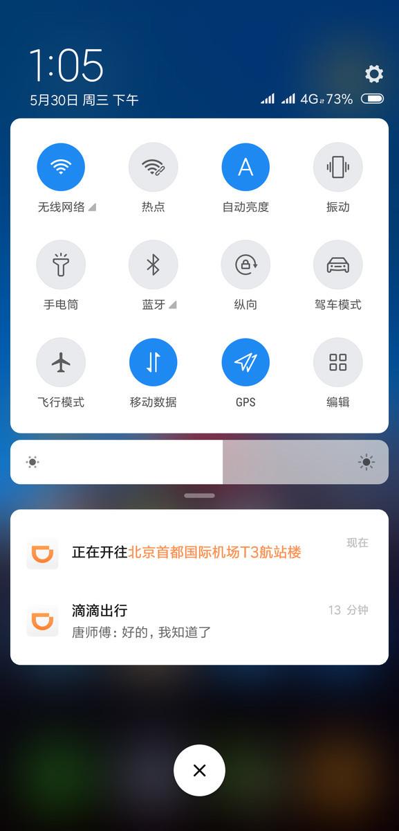 小米8(8+128GB)手机功能界面第6张