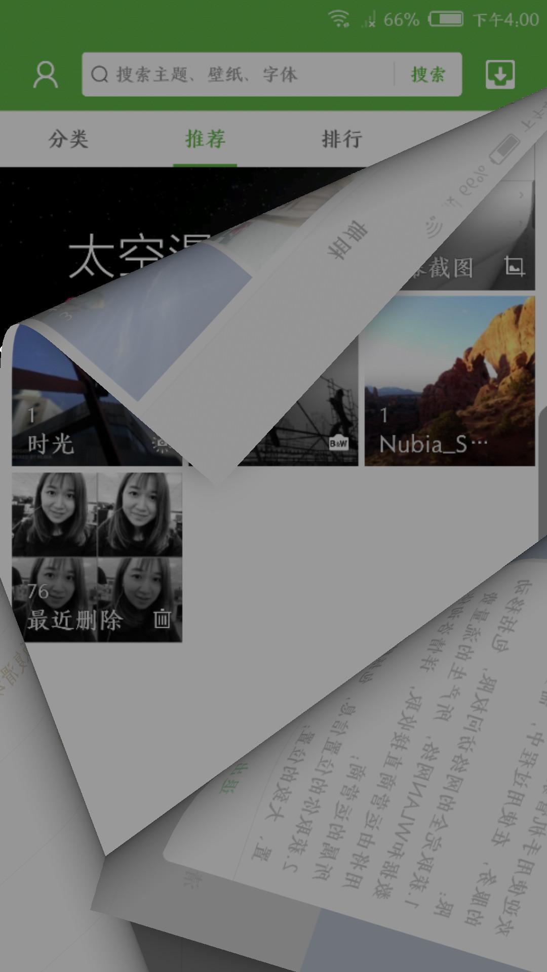 努比亚Z17畅享版(128GB)手机功能界面第5张