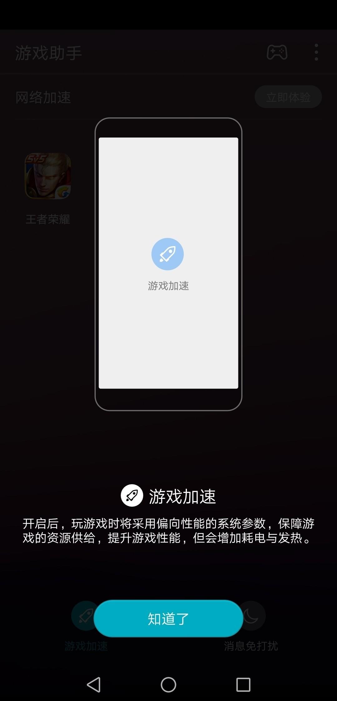 荣耀8XMax(4+128GB)手机功能界面第7张