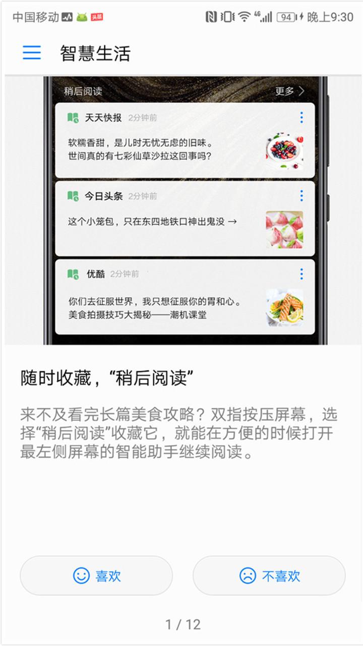 华为Mate10(64GB)手机功能界面第4张