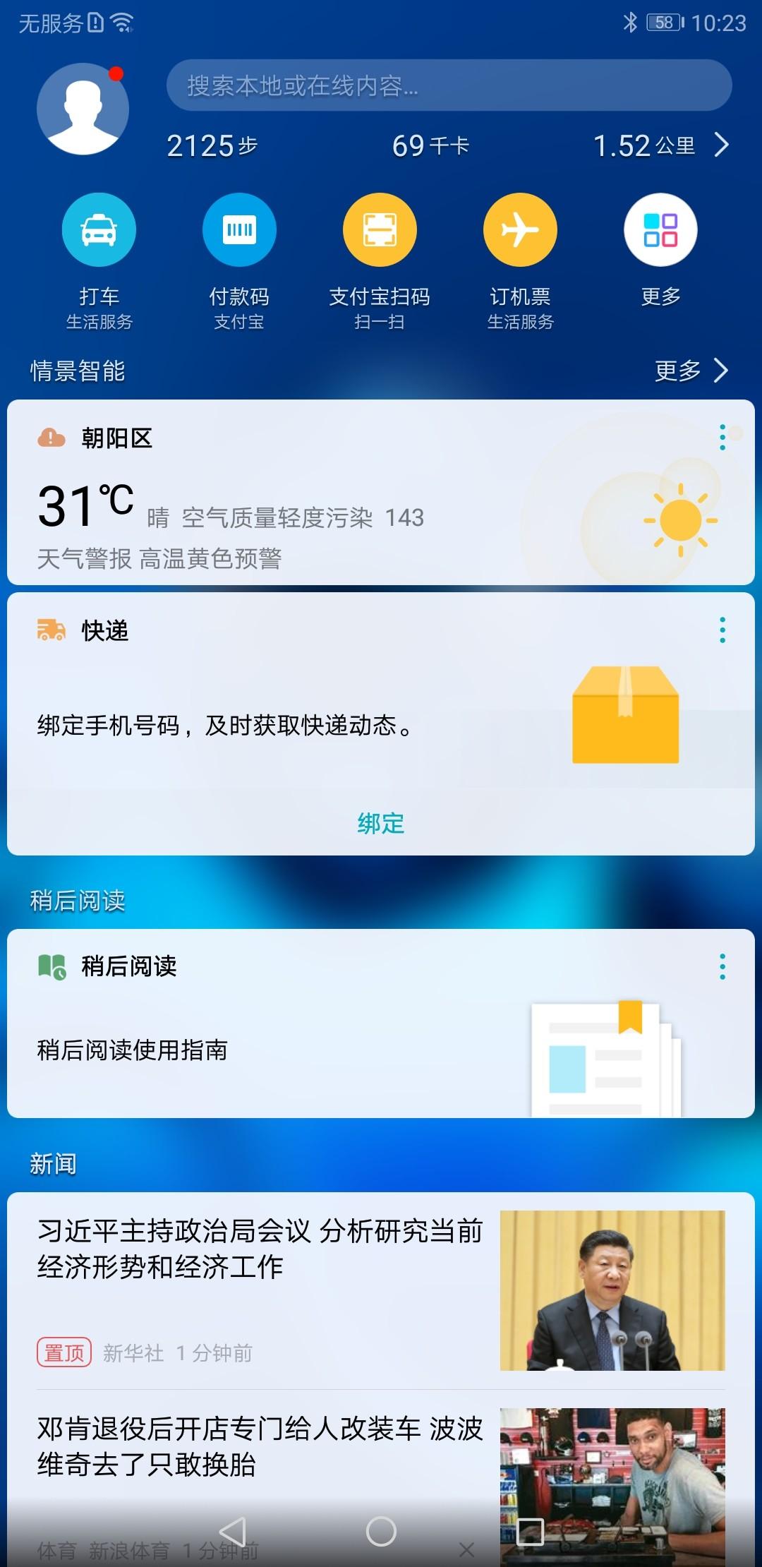 荣耀Note10(8+128GB)手机功能界面第4张