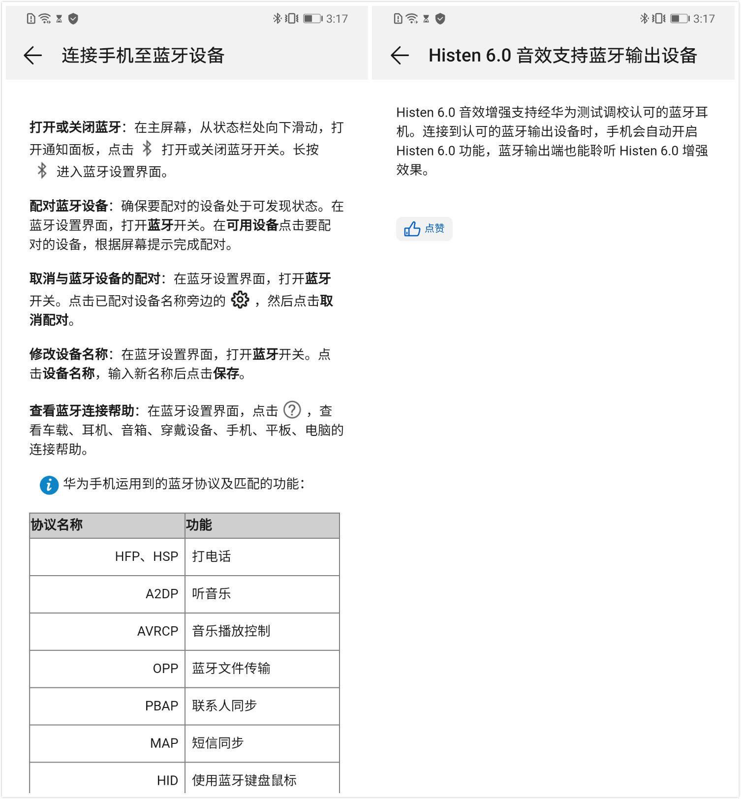 华为P30(8+64GB)手机功能界面第7张